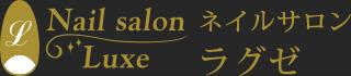 ネイルサロン ラグゼロゴ
